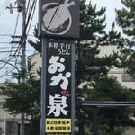 本格手打うどん おか泉 - おか泉(香川県宇多津町浜八番丁)看板