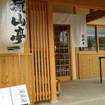 Arashiyamatei - 装いも新たに4月にオープン!