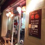 台湾料理 光春 - 外観