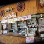 浅間牧場茶屋 レストラン - 1F軽食コーナー