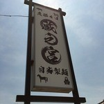 蔵之宮 - 支那そば 2015年7月
