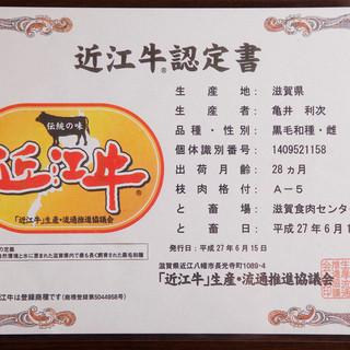 「近江牛」生産・流通推進委員会認定の店