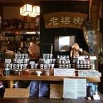 茶房 梅樹庵 - 店内(ジャムやドレッシングも販売しています。)