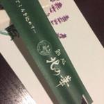 鮨処 北の華 -