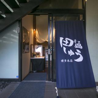 福岡の中心大名の路地裏にあるもつ鍋専門店♪