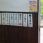 40333659 - 香川のうどんは安いですね。