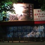 岩香屋 -