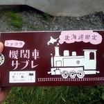 40337826 - 機関車サブレ
