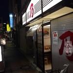 乃んき食堂 -