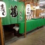 寿司処 わさび - わさび;鮮魚コーナーに向って構えます @2015/07/20