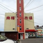 寿司処 わさび - 南樽市場;山側(R5側)からの外観 @2015/07/20