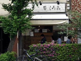 饗 くろ喜 - JR山手線・京浜東北線・総武線『秋葉原駅』昭和通り口より徒歩7分。
