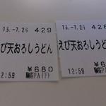 40343189 - 「えび天おろしうどん」(680円)食券2つ