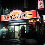 ラーメン日本一 - 外観