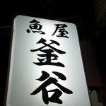 釜谷 - お店の看板です。魚屋 釜谷 ってシンプルに書いてありますね。