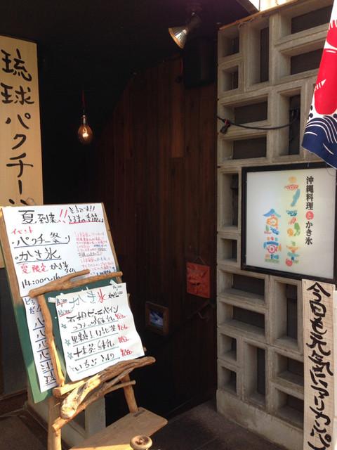 沖縄料理アンドパクチー ウルマ食堂