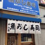 魚がし寿司 - 入口