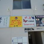 米すし - 同じビルのテナント