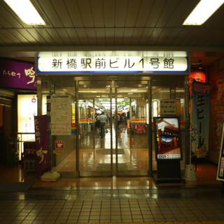新橋駅直結!猛暑でも雨の日でも会社帰りにサクッと立ち寄れます