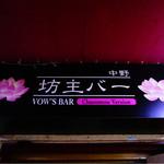 Bouzuba - 入り口の看板             坊主バーって通称かと思ったら本当に坊主バーという店名でした(^◇^;)