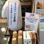 ごまさんスカイタワー - 売店でごま茶を頂きました〜