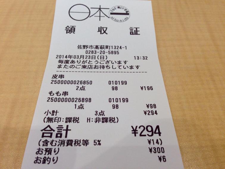 日本一 イオンモール佐野新都市店 name=