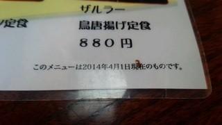 味処 東 - メニューは4月1日現在だって。んじゃ作らないもんもあんのかな?