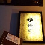 鳥蔵別邸 東屋 - 2014-1-4