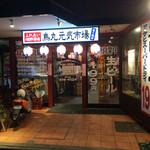 烏丸元気市場 - 烏丸富小路の大衆居酒屋。