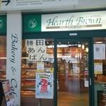 ハースブラウン 勝田店 - 改札口前にありますぞ!