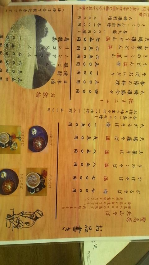 お仙の茶や name=
