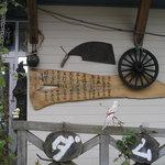 大鶴ゆうゆう館 - NPOの手作りの看板