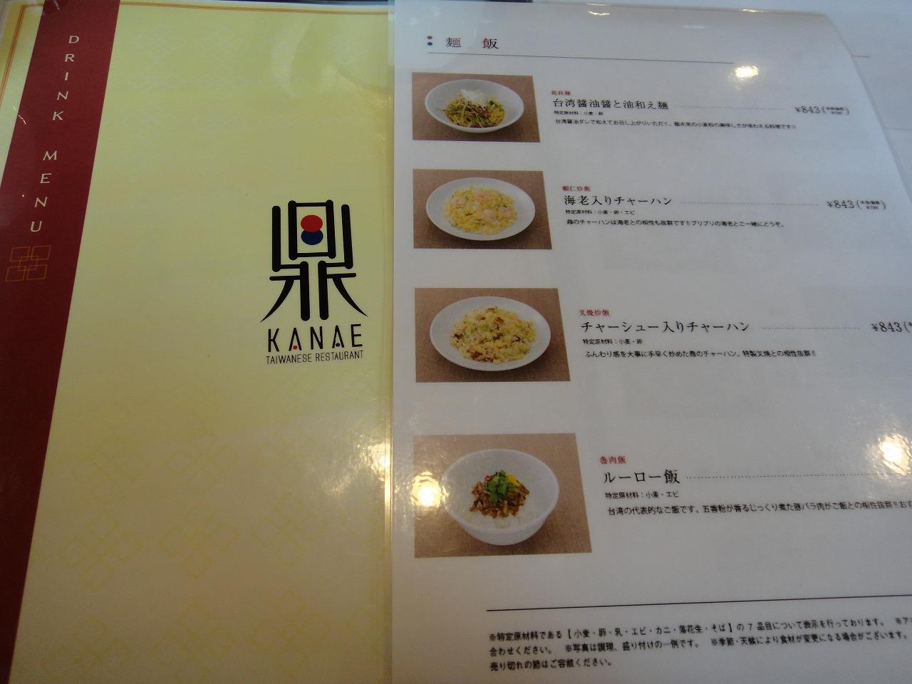 台湾料理 鼎