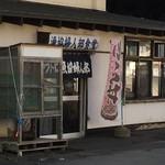 ウトロ漁協婦人部食堂 - 外観