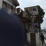 喜久屋 - 駐車場、3台分ありますが、大きめ乗用車はキツイf^_^;