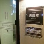キッチン 光陽亭 -