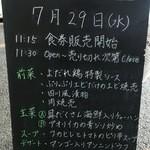 わかば食堂 - 15.07.29【頤和園 霞ヶ関店 人長良次シェフ】