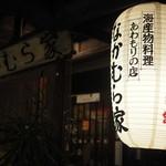 なかむら家 - 2015年7月吉日