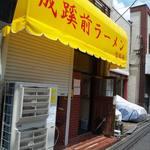 40379613 - 伝説の地に新店誕生!