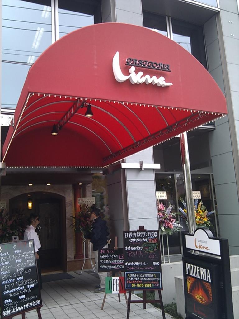 TRATTORIA Liana イーストネット東陽町店