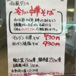 とら食堂 松戸分店 - 冷たい中華そば(2015.7)