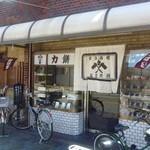 力餅食堂 - 隣のインドカレーの店とは人気2分ってことはないっけど力餅が優勢