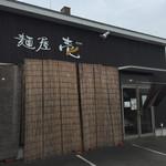 40396761 - 壱(愛媛県新居浜市久保田町)外観2