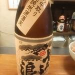 立ち呑み食堂 むしかり - 【琵琶のささ浪】今日のは「純米原酒生」アル18°、濃い口で美味し♪この前のとは別物だった。