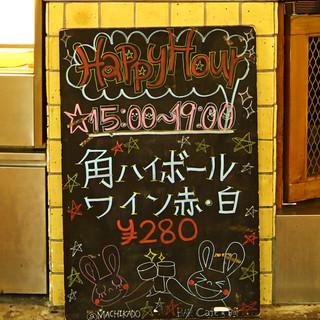 平日15~19時はハッピーアワー!角ハイ・ワインが280円!