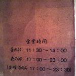居酒屋 燔 - 営業時間