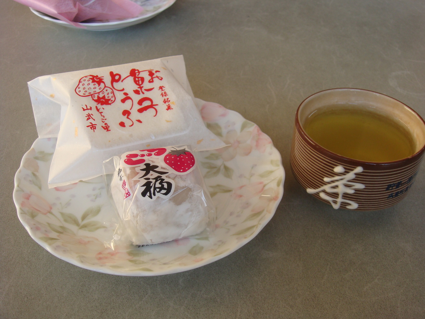 菓子処 橋本