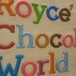 40403328 - ロイズチョコレートワールド♪