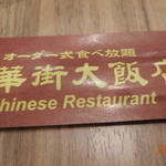 中華街大飯店 -