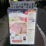 みそ味専門 マタドール -
